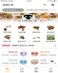 微擎微信啦啦外卖餐饮跑腿源码15.5小程序前后端
