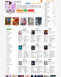 杰奇cms最新棉花糖小说模板源码+wap手机版