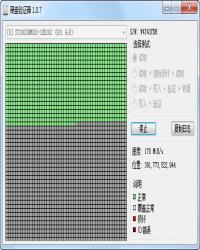 硬盘验证器 v1.0.7 汉化版