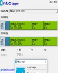 系统部署工具 WinToHDD v2.9.0 注册版
