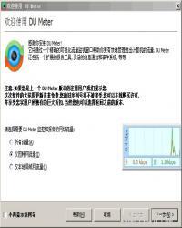 DU Meter 5.02 Build 3303 汉化安装版 (超好的带宽流量监测)