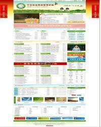 协会团体门户网站系统 v18.9
