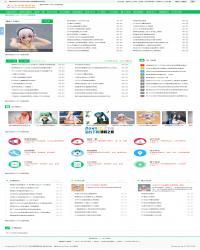 宽屏首页列表翻页教程网(带手机) v4.29