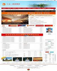 政府门户网站管理系统+新宽屏版 v18.7.30