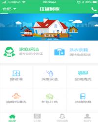 最新江湖CMS上门家政020服务系统正版全开源完美运营版本WAP版