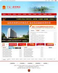 宁志政府网站管理系统简洁宽屏 v7.10-20