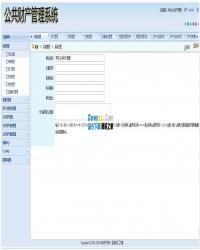 学校公共财产管理系统 v1.0