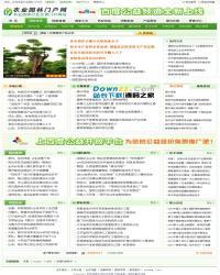 农业园林门户网 v20180808(免费版)