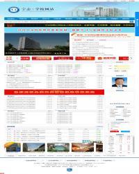宁志中小学校信息网站管理系统 v2018.1023