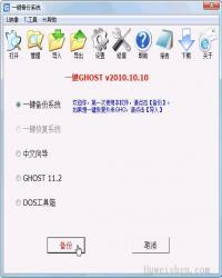 一键GHOST 硬盘版 2010.10.10 (支持sas硬盘)