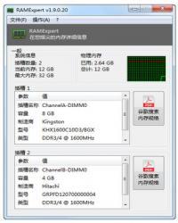 内存专家(RAMExpert) v1.10.1.24 汉化版