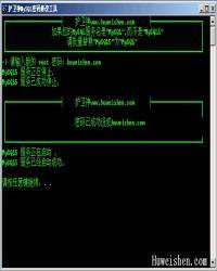 护卫神·MySQL密码修改工具[BAT版]1.1 (破解MySQL密码)