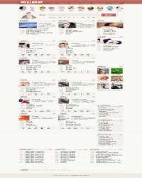 最新帝国cms仿制周公解梦网站92game源码