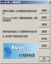 radmin3.2服务端 影子中文注册版 (含客户端)