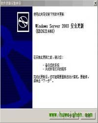 KB2621440补丁,适用于windows 2003 sp2(32位)