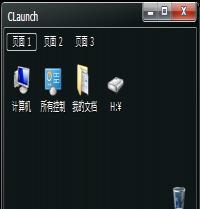 快速启动管理 CLaunch v3.28 绿色汉化版