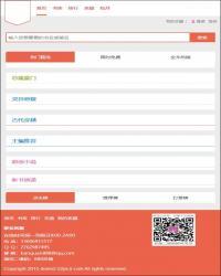 杰奇小说独立版WAP程序黄色风格手机站源码带微信接口