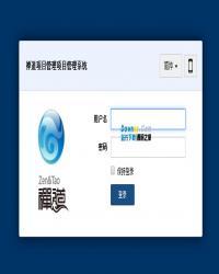 禅道项目管理软件 v10.4 稳定版