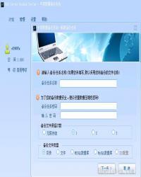 中客数据备份系统 1.1 beta版