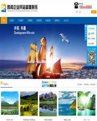 腾和企业网站管理系统