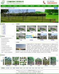 XYCMS园林苗圃企业建站系统 v3.8