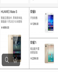 Android仿华为数码商城网站APP源码
