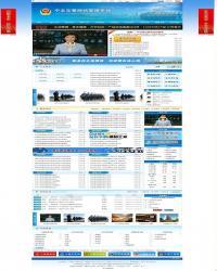 交警队门户网站管理系统-蓝色模板 v18.9