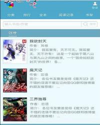杰奇小说cms系统仿蓝色版新笔趣阁手机站源码