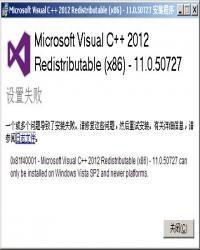 [VC2012运行库](VC11_32位) V11.0.50727 x86 简体中文