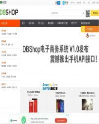 DBShop电子商务网店系统 v1.2 Release 20181105