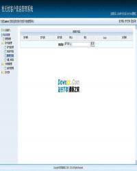 校无忧客户信息管理系统 v1.9