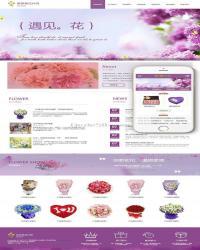 织梦cms自适应响应式节日礼品鲜花类模板优化版源码