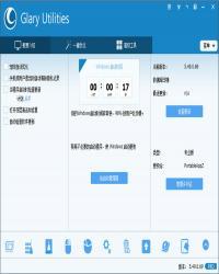 系统清理优化工具 Glary Utilities Pro v5.103 中文破解版