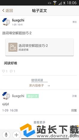 英语六级君iphone版v3.3.3 ios免费下载