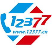 12377网络举报中心ios