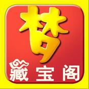 梦幻西游藏宝阁app苹果版