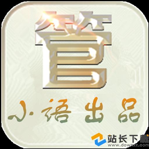 微商管家7.2免授权码最新版