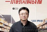 罗永浩与银联合作直播创业故事:总GMV突破1170万元