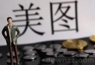 美图创业故事:陈家荣为非执行董事,蒉莺春为独立非执行董事