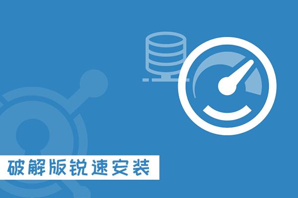 #加速# CentOS6/7 专用破解版锐速一键安装脚本