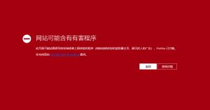 网站被火狐/谷歌浏览器红名显示怎么办?网站提示包含有害程序解决办法
