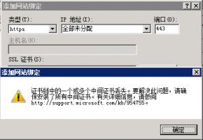IIS绑定ssl服务器证书 链中的一个或多个中间证书丢失解决方法