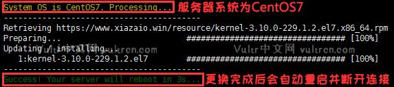 CentOS6-7 64位更换内核安装锐速破解版 一键安装脚本