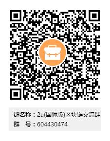 2U国际版微信(区块链语音软件)