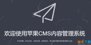 Maccms10_电影程序_苹果CMS内容管理系统PHP开源程序