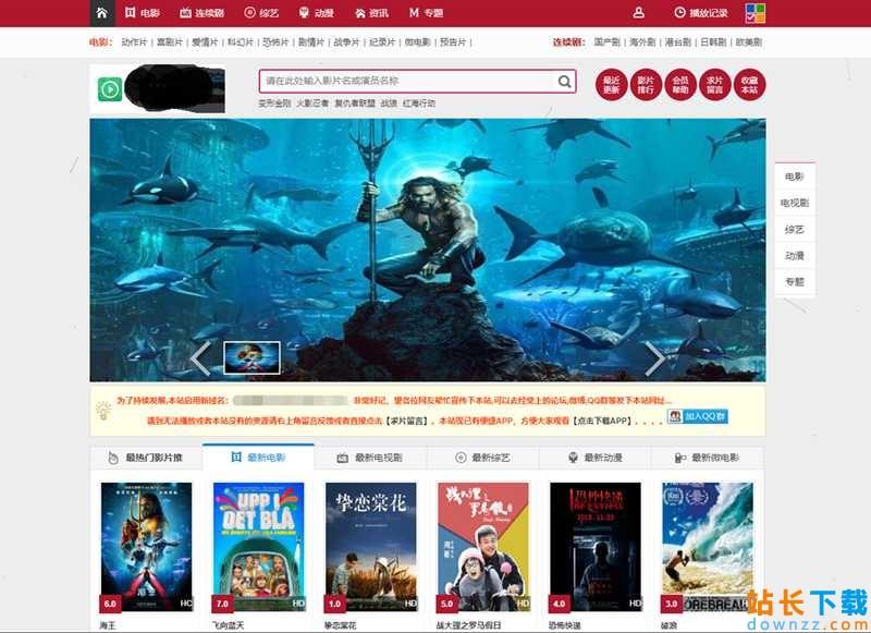 苹果Cms v10 精美深红色电影网站PC(模板)源码