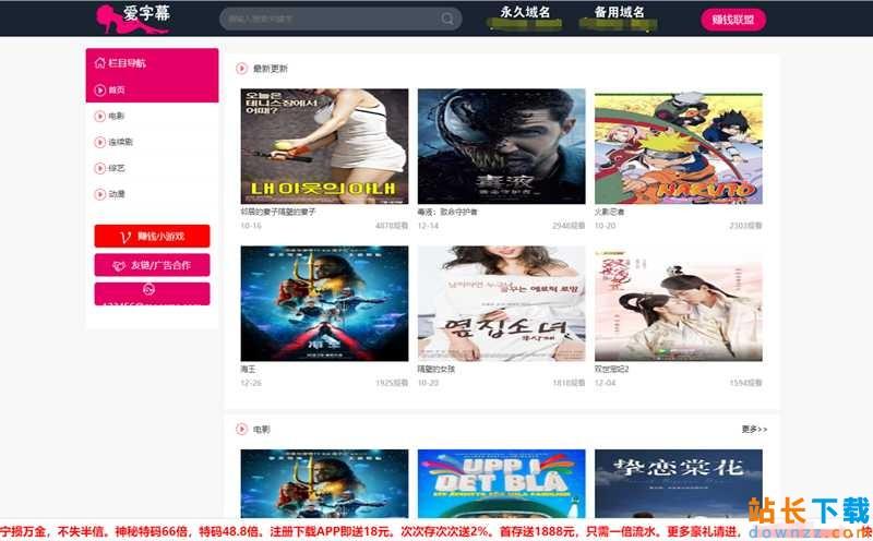 苹果Cms v10 精美黑红电影网站PC(模板)源码