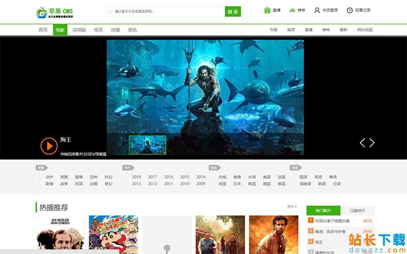 苹果CMS v10 PC绿色风格影视网站模板源码