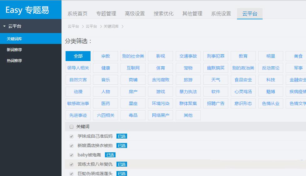超强SEO列表站群模式专题易最新版完美破解版源码(专做长尾词自动导入)