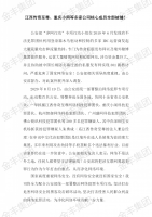 江西传奇至尊、重庆小闲等多家公司核心成员全部被捕!